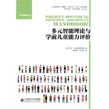 多元智能理论与学前儿童能力评价(货号:TU) 9787303189106 北京师范大学出版社 霍华德·加德纳、大维·亨利威尔文化图书专营店