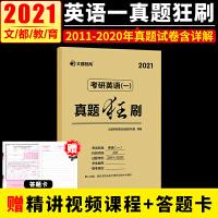 2021文都考研英语一真题狂刷 2011-2020年历年真题试卷 201考研英语一真题试卷版详解