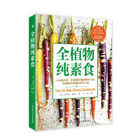 全植物纯素食[〔加〕]安杰拉 利登北京科学技术出版社9787530491836【无忧售后】
