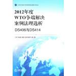 2012年度WTO争端解决案例法理选析:DS406与DS414