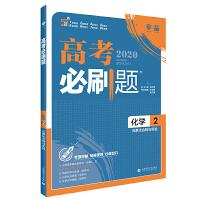 理想树67高考2020新版高考必刷题 化学2 元素化合物与实验 高考专题训练