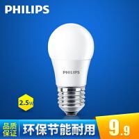 飞利浦led灯泡E27暖白黄光2.5w球泡节能照明光源 E27大螺口 2.5W/E27灯口3000K暖白光
