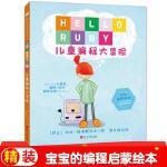 儿童编程大冒险hello ruby3-6岁开始学scratch 小学生计算机课程游戏编程入门 少儿趣味编程教材图书籍