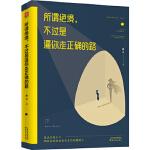 【全新直发】所谓绝境,不过是逼你走正确的路 麦子,文通天下 出品 9787201139616 天津人民出版社