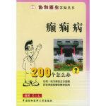癫痫病200个怎么办吴立文9787810726054中国协和医科大学出版社