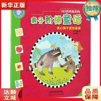 夹心饼干里住着谁 王蔚 天津人民美术出版社