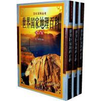 【二手旧书8成新】世界国家地理百科《图文版》 宋涛 辽海出版社 9787545102