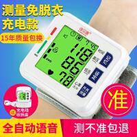 血压计血压仪血压测试仪血压计腕式充电电子血压计家用语