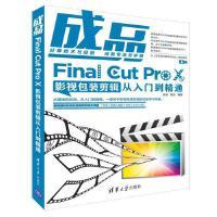 成品 Final Cut Pro X影视包装剪辑从入门到精通 Final Cut ProX软件视频自学教程书籍影视剪辑