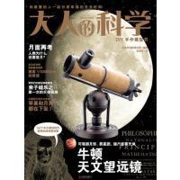 大人的科学-牛顿天文望远镜9787550225893北京联合出版公司日本学研教育出版社