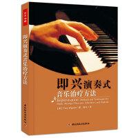 即兴演奏式音乐治疗方法(万千心理)