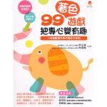 99著色遊戲,把專心變有趣港版 台版 繁体书