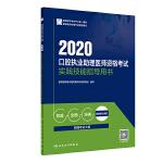 2020口腔��I助理�t���Y格考����`技能指�в��(配增值)