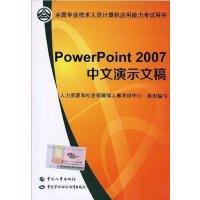 全国专业技术人员计算机应用能力考试指定用书:PowerPoint 2007中文演示文稿(附光盘)