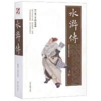 水浒传(2018考题平装版)施耐庵、罗文学四大名著世界名著 正版图书籍时代文艺出版社