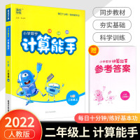 小学数学计算能手二年级上册人教版2021新版