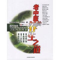 【正版现货】老中医的养生之道 中央电视台健康之路栏目 9787543932210 上海科学技术文献出版社