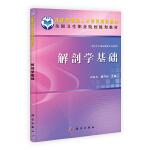 【全新直发】解剖学基础(含系解和组胚)(中职) 刘东方,陈开润 9787030338730 科学出版社