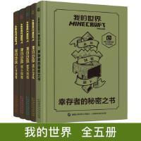 我的世界 幸存者的秘密之书 新手导航 建筑指南 战斗指南红石指南游戏攻略书本漫画全套5册中文版童书游戏书益智乐高书