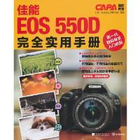 佳能EOS550D实用手册 (日)株式会社学研控股著,白兰兰 中国青年出版社 9787500695608