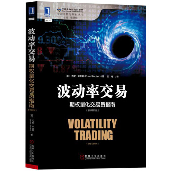 波动率交易(pdf+txt+epub+azw3+mobi电子书在线阅读下载)
