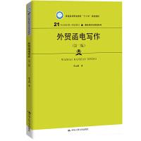 外贸函电写作(第二版)(21世纪高职高专规划教材・国际经济与贸易系列)