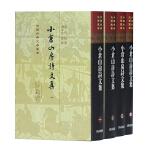 小仓山房诗文集[精](中国古典文学丛书)[全四册]