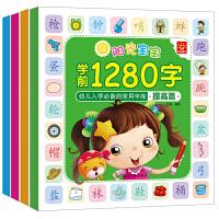 学前1280字 识字大王 儿童识字书 0-1-3-4-5-6岁 宝宝看图识字书 学前幼儿阅读与识字书 有图早教识字卡片