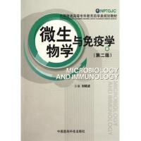 正版现货 微生物学与免疫学(全国普通高等专科教育药学类规划教材)刘晓波主编 医药科技