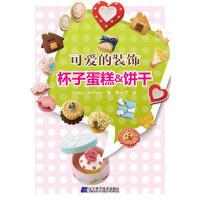 [封面有磨痕-HSY]-可爱的装饰:杯子蛋糕&饼干 9787538175332