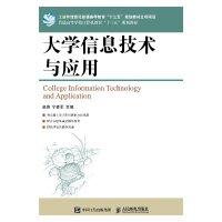 大学信息技术与应用 大学教材