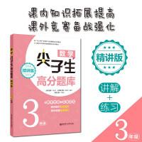 数学尖子生高分题库(精讲版)(3年级)