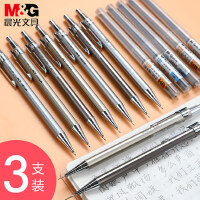 晨光金属自动铅笔小学生用活动铅笔芯按动0.5/0.7mm不易断批发绘画铅笔素描低重心自动钱笔文具用品MP1001