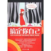 【二手原版9成新】搞定你自己:如何克服恐惧,(英)克拉克森 ,北京未名千语翻译有限公司,重庆出版社,978753667