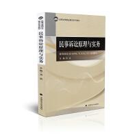 高等法律职业教育系列教材/民事诉讼原理与实务