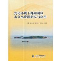 变化环境下鄱阳湖区水文水资源研究与应用