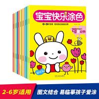 宝宝快乐涂色 全10册 (套装)