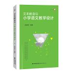 文本解读与小学语文教学设计(梦山书系)