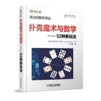 扑克魔术与数学 52种新玩法 Colm Mulcahy 手法知识 奇数牌 周期操作 机械工业出版社 9787111571