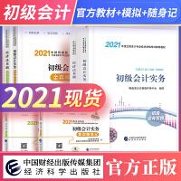 初级会计2021 初级会计职称考试教材2021 初级会计师2021官方教材+真题试卷+要点随身记 全6本 初级会计实务2
