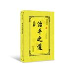 正版-FLY-治平之道诠解 9787552806588 天津古籍出版社 知礼图书专营店