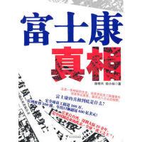 富士康真相 徐明天 浙江大学出版社 9787308078221