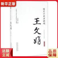 明月千里共婵娟 王文娟(海上谈艺录) 王悦阳 上海市文学艺术界联合会 9787553505633 上海文化出版社