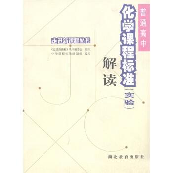 【二手旧书9成新】 走进新课程丛书:普通高中化学课程标准解读(实验)