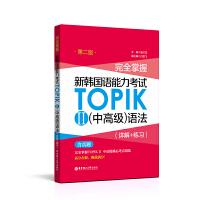 完全掌握.新韩国语能力考试TOPIKⅡ(中高级)语法(详解+练习)(第二版)