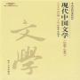 【正版二手书旧书 8成新】现代中国文学(1898-1949)罗振亚,李锡龙  主编南开大学出版社9787310031726