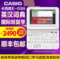 卡西欧电子词典英语E-G99学习机英汉牛津发音辞典eg99出国翻译机