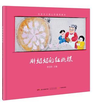 【正版现货】社会主义核心价值观画本 胖奶奶的红曲桃粿 李岱玲 9787554823163 广东教育出版社