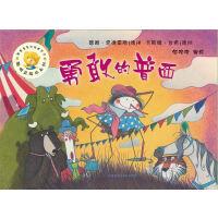 聪明豆绘本系列第7辑:勇敢的普西