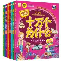 幼儿版十万个为什么第一季(全套共8册)